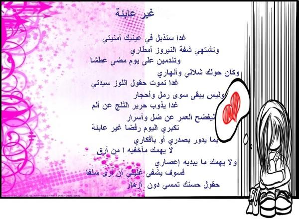 Poemes Arabe
